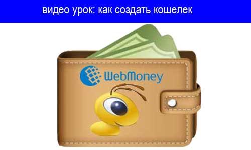 кошелек вебмани