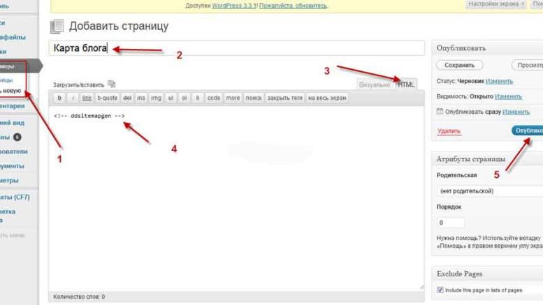 как создавать страницы на вордпресс