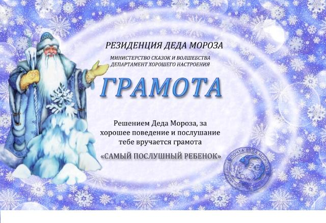 Грамота от Деда Мороза