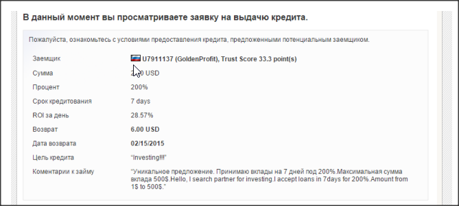 Perfect money инвестиции
