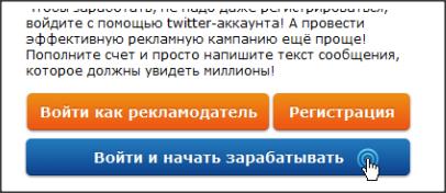 Реклама в Твиттере в России