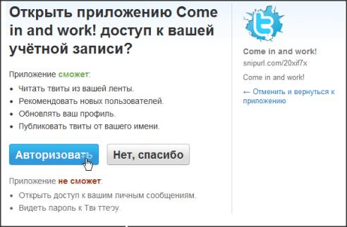Twite.ru