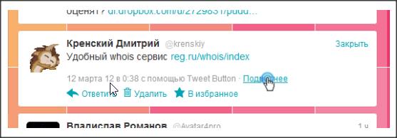 реклама +в twitter