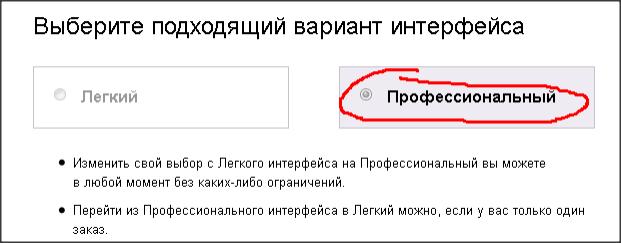 интерфейс в яндекс директ