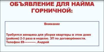 объявление о найме горничной