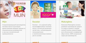 Купить корейскую косметику оптом