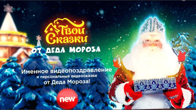 Видео поздравление Деду Морозу