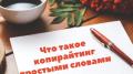 Что такое копирайтинг простыми словамиЧто такое копирайтинг простыми словами (1)